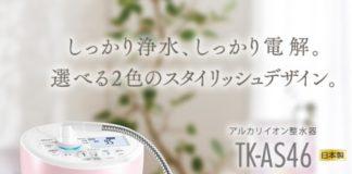 Máy lọc nước Nhật Panasonic TK-AS46: không còn nỗi lo nước ô nhiễm